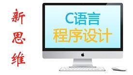 C语言课程期终复习(上)
