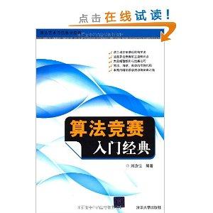 大赛推荐用书《算法竞赛入门经典》