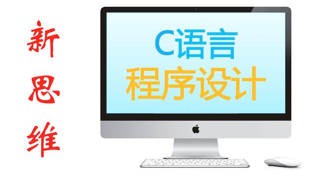 网易云课堂——新思维:C语言程序设计
