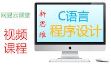 新思维:C语言程序设计